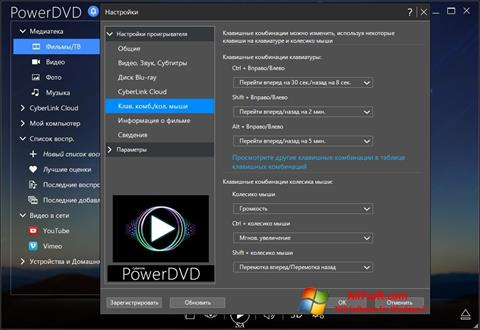 Снимак заслона PowerDVD Windows 7
