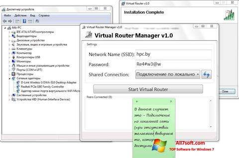 Снимак заслона Virtual Router Manager Windows 7
